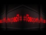 Глеб Носовский в программе «Забытая история» на радио #ГоворитМосква 28.11.2015