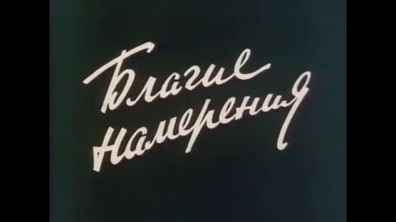 Фильм Благие намерения (1984 г.)