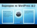 Изучаем редактор, делаем сайт-визитку. Видеоурок по WordPress №2