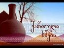ქართული ხმები-ყვავილების დედოფალა