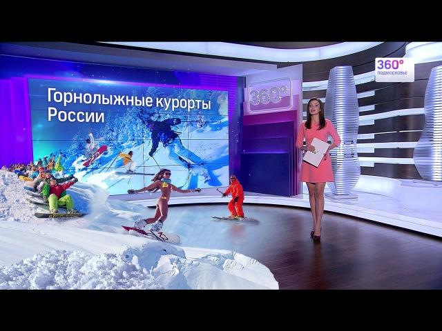 НЗ 236 Рейтинг российских горнолыжек от Роза Хутор до Шерегеша и Губахи