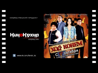 """""""Ход Конём"""" (2013) - Казахстанский фильм"""