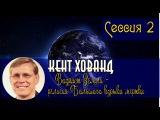 Кент Ховинд | 2015 | Сессия 2 | Возраст Земли - религия Большого взрыва мертва