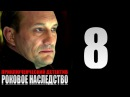 Роковое наследство 8 серия / Параллельная жизнь 2014 Приключенческий детектив фильм сериал
