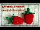 How to crochet a strawberries Амигуруми Клубника