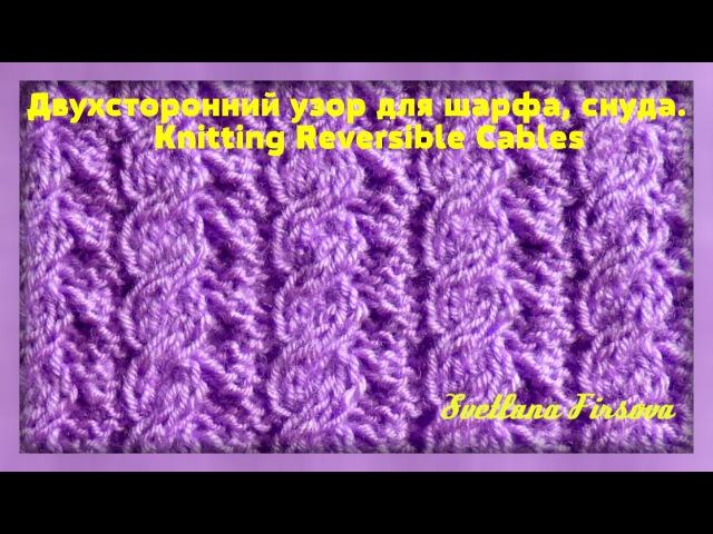 Knitting Reversible Cables Двухсторонний узор спицами для шарфа, снуда
