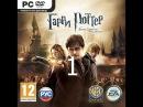 Гарри Поттер и Дары Смерти Часть 2 Прохождение Часть 1