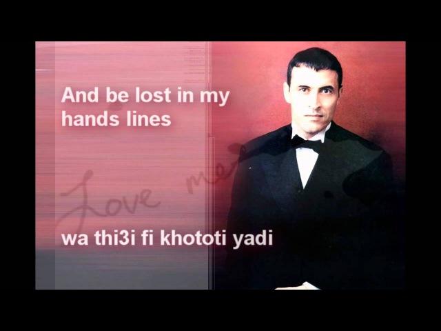 A7ebini Love me Kazim Al Saher English Translation