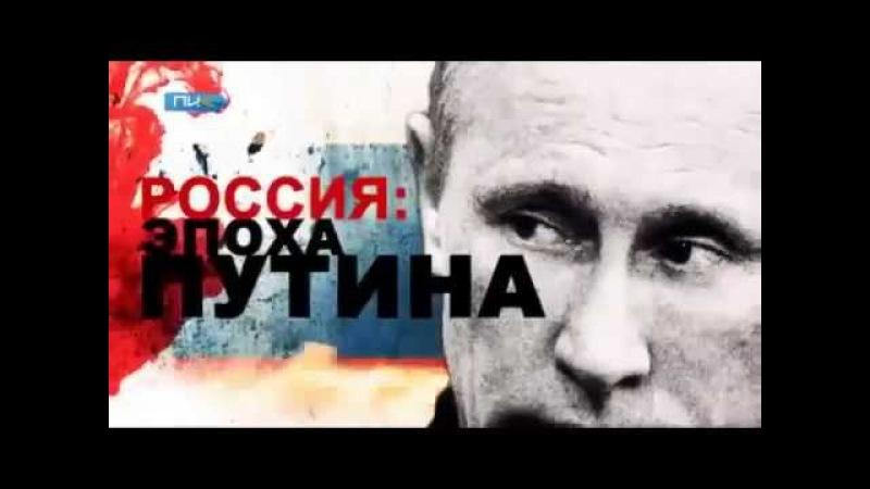 Преступные деяния Путина. Путин вор и убийца вся правда и факты. Синцация