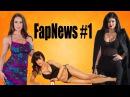 FapNews 1 - Лиза Энн, Кендра Ласт, Сестра Кардашьян