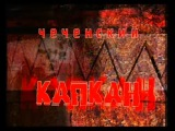 ИЗМЕНА Чеченский капкан 3 серия