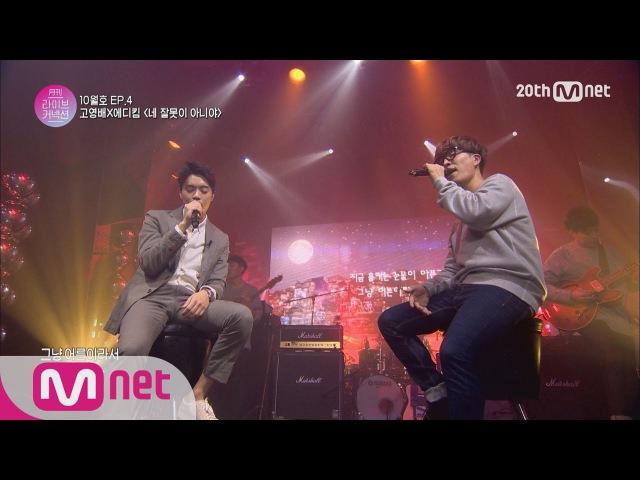 MONTHLY LIVE CONNECTION [커넥션쇼] 에디킴X영배(소란) ′네 잘못이 아니야′ 151028 EP.4