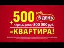 Квартира за 500 рублей Петербургская Недвижимость