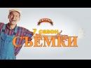 Фёдор Добронравов о 7 сезоне Сватов / Сваты 7