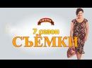 Татьяна Кравченко о 7 сезоне Сватов / Сваты 7