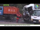 ДТП в Новой Москве: перед аварией грузовик проехал на красный