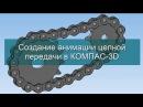 Создание анимации цепной передачи в КОМПАС-3D. Видеоурок.