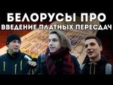 Белорусы про: Повысят ли платные пересдачи качество высшего образования?