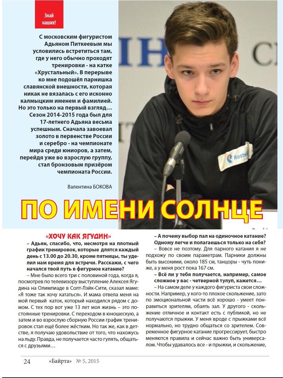 Адьян Питкеев (пресса с апреля 2015) D5FBHlB4iFo