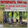 Карельские рубежи. Питкяранта. 1944 год.
