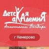 Детская Академия Анастасии Бондарь | КЕМЕРОВО