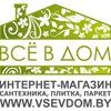 VSEVDOM.BY - Интернет-магазин Сантехники, плитки
