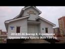 Строящаяся Церковь Иисуса Христа Кол.1,24-28