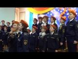 Гимн МЧС (Отважные Спасатели России) - исп. Кадетский корпус школы