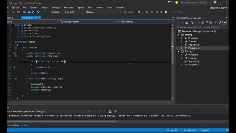 Простейший пример использования отладчика в Visual Studio (C)