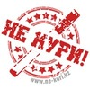 Электронные сигареты в Алматы: NE-KURI.KZ | 18+