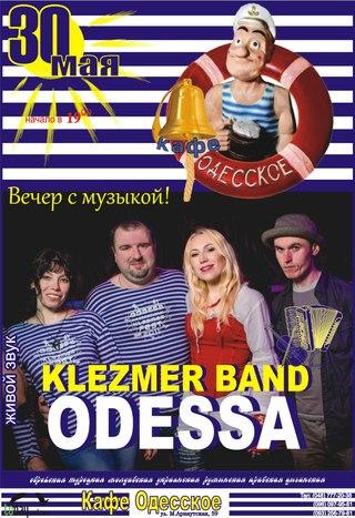 Band Odessa Скачать Через Торрент - фото 2