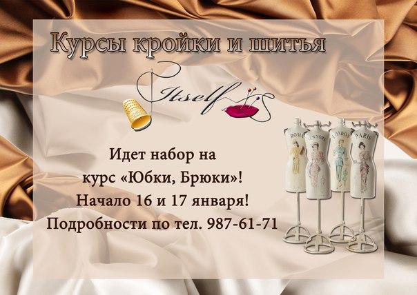 Бесплатные курсы кройки и шитья красноярск