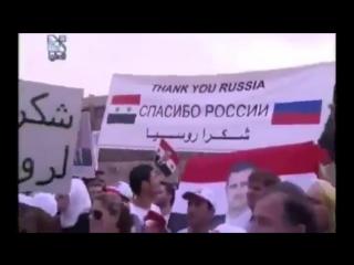 48. Сирия - Спасибо Россия Спасибо Китай 12.10.2011
