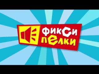 Фиксики - Фиксипелки - Помогатор (залипуха)