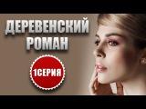 Деревенский роман 1 серия (2016) [https://vk.com/kinomoviesnet]