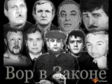 Воры в Законе Воровские войны Русские Армяне Грузины Дед Хасан Саша Север Ровшан Ленкоранский