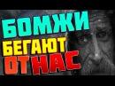 ТЕПЕРЬ БОМЖИ БЕГАЮТ ОТ НАС Сталк ЗБшкола. 1