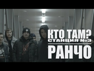 Кто ТАМ? - Ранчо ft. Станция№3 (Official video 2015)