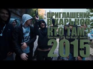 Кто ТАМ? - Приглашение в Харьков ft. Проспект, ХТБ, Шо Нада?, NonGrata (Official video 2015)