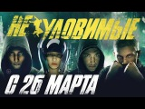 Неуловимые (Русские фильмы 2015, приключении, комедии, криминал)