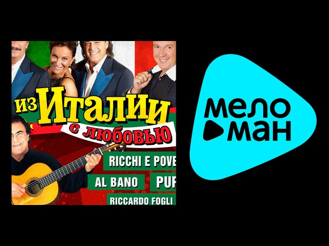 ЛУЧШИЕ ИТАЛЬЯНСКИЕ ПЕСНИ THE BEST ITALO SONGS