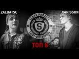 SLOVO  Saint-Petersburg - ZAEBATSU x ГНОЙНЫЙ vs. XARISSON x ЧЕЙNИ (БЛИЦ 2x2)