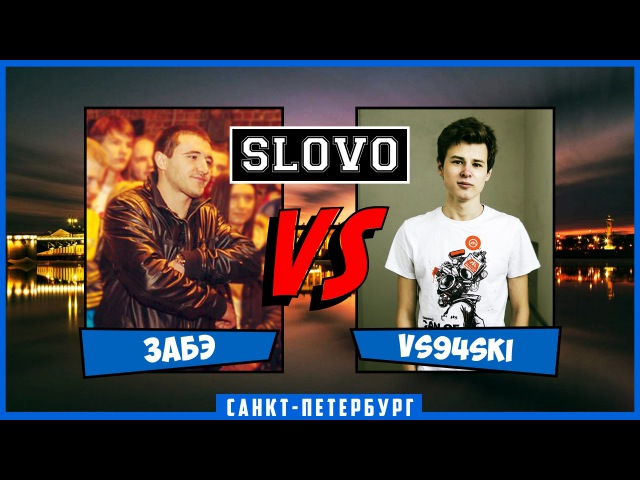 SLOVO | Saint-Petersburg - ЗАБЭ vs VS94SKI [Отбор, II сезон]