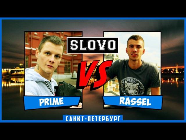 SLOVO | Saint-Petersburg - PRIME vs RASSEL [Отбор, II сезон]