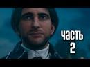 Прохождение Assassins Creed Unity Единство — Часть 2 Высшее общество