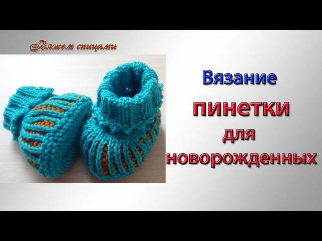 Вязание пинетки для новорожденных легко и быстро.