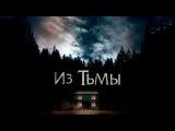 Из тьмы - трейлер (2015) HD