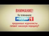 Россия-1 за деньги олигархов готова оклеветать Ладу-Русь?