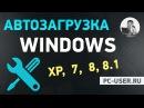 Как убрать программу из автозагрузки Windows Лучшая утилита для Windows 7, 8, XP