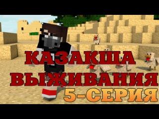Қазақша Let's Play 4-Серия (Көшіп қону !)